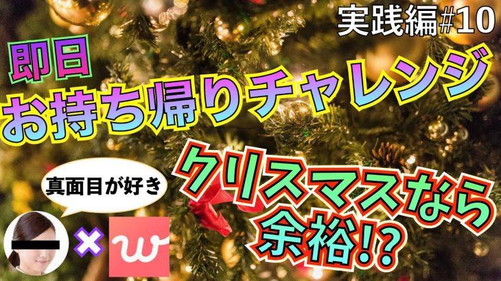 クリスマスなら100%お持ち帰りできる説【マッチングアプリ】