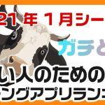 【2021年1月度】最新マッチングアプリランキング~ガチとら~