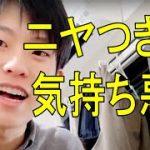 21卒NNT マッチングアプリでかわいい子と出会ってはしゃぐ