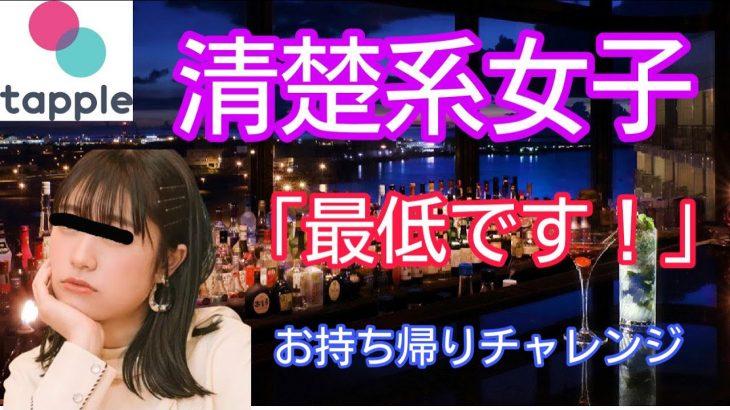 【タップル誕生】女子大生風の22歳OLをお持ち帰りチャレンジ!