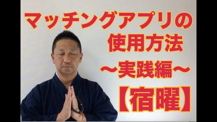 第247回 マッチングアプリの使用法 〜実践編〜 【宿曜】【こうくんミラクル黄金】