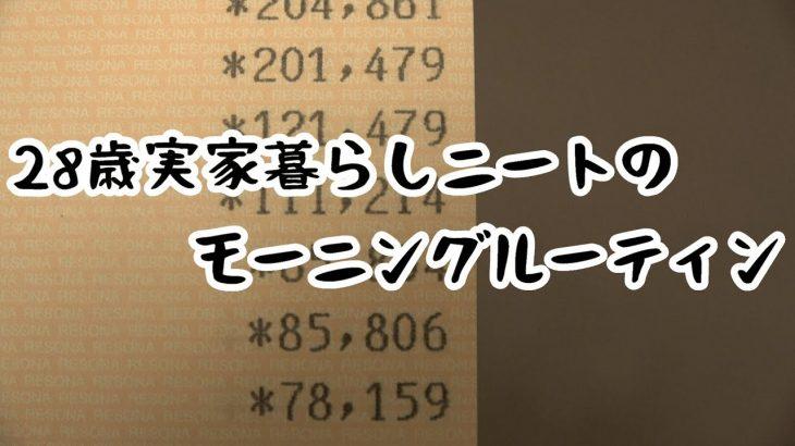 28歳 実家住まいニートのモーニングルーティン【ゴミクズ】【平日の男】【アニメ】