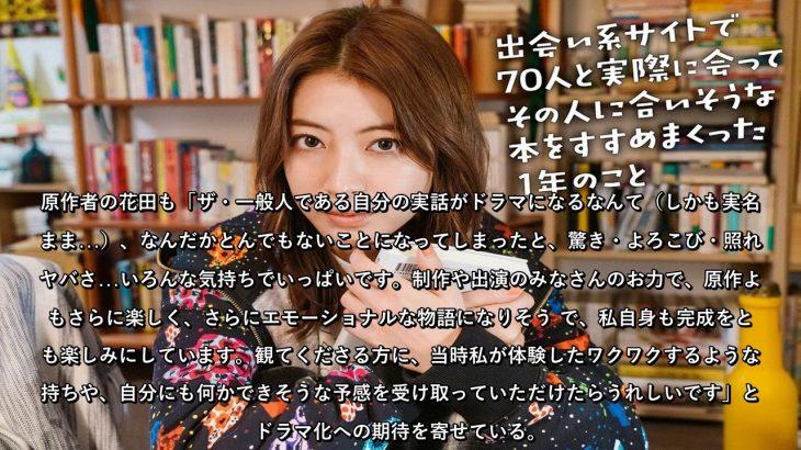 瀧本美織、出会い系サイトで会った70人に本を薦める役柄でドラマ主演