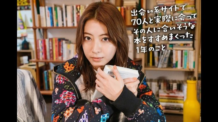 ニュース –  瀧本美織、出会い系サイトで会った70人に本を薦める役柄でドラマ主演