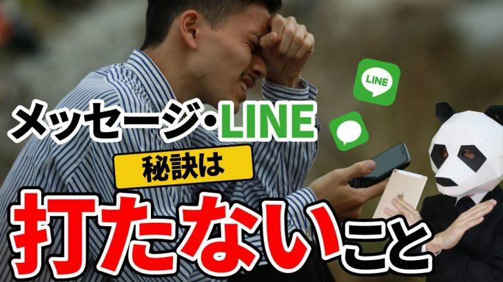【マッチングアプリ】出会い系メッセージ7つのコツ【頻度】【盛り上がる】【LINE】