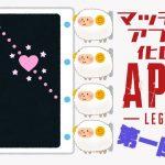 【視聴者参加型APEX】マッチングアプリと化した熱ぅいAPEX♥【聖女れりあ・概要読んでね】