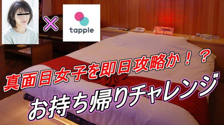 【マッチングアプリ】タップルで出会った真面目系IT女子をホテルに誘ってみた!?【Tinder ティンダー】【with】【ペアーズ】