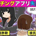 【漫画】マッチングアプリで出会ったヤバイ男【出会い系NG男】