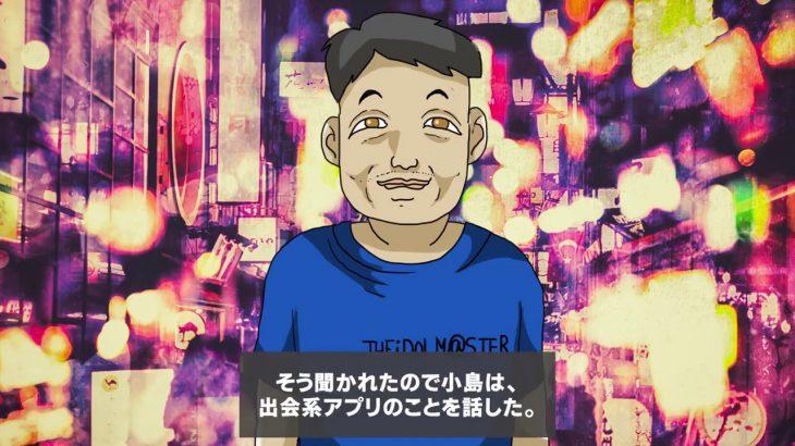 【ザ・ノンフィクション】出会系アプリにはまる大人たち – New