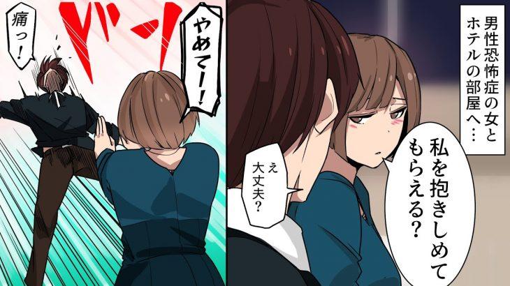【漫画】マッチングアプリで出会った男性恐怖症の女「抱きしめて」俺「OK」俺(ぶほっ)→結果…(恋愛マンガ動画)