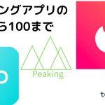 マッチングアプリ攻略ならPeaking【PV】