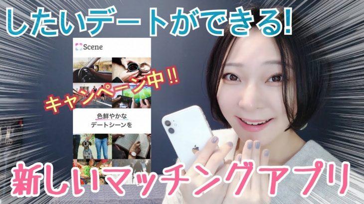 【Scene】安心・安全!令和時代の新しいマッチングアプリ【したいデートができる!】
