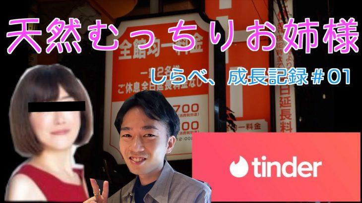 【Tinder】天然むっちりお姉様、お持ち帰り確定!?  ~しらべ成長記録#01~【マッチングアプリ】