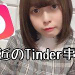 【Tinder】マッチングアプリとコロナ禍