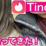 Tinderで会った女がエロすぎた!【動画あり】【実録音声】【出会い系アプリ】