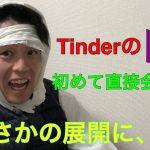 【実体験】Tinderで起きた怖い話!!
