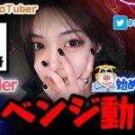 【Tinder】マッチングアプリで、この顔見たら110番!【FM新宿 第084回】