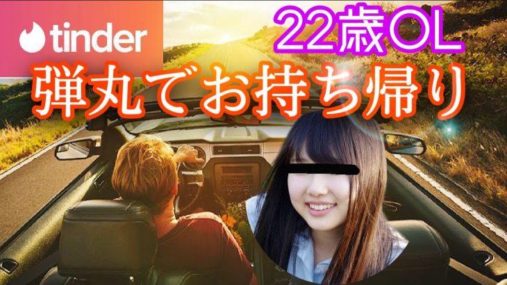 【Tinder】出会って15分で打診!?弾丸ドライブでお持ち帰りチャレンジ!
