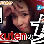 【Tinder】マッチングアプリの楽天女に気を付けろ!【FM新宿 第083回】