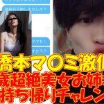 【Tinder】Tinderお持ち帰り企画!27歳橋本マナミ似美女お姉さんを持ち帰ろうとしたらまさかの結果に!