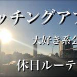 【ストイックルーティン】マッチングアプリ大好き系会社員の休日Vlog