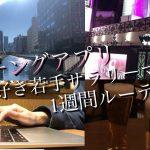 【ルーティン】マッチングアプリガチ勢サラリーマンの平日Vlog