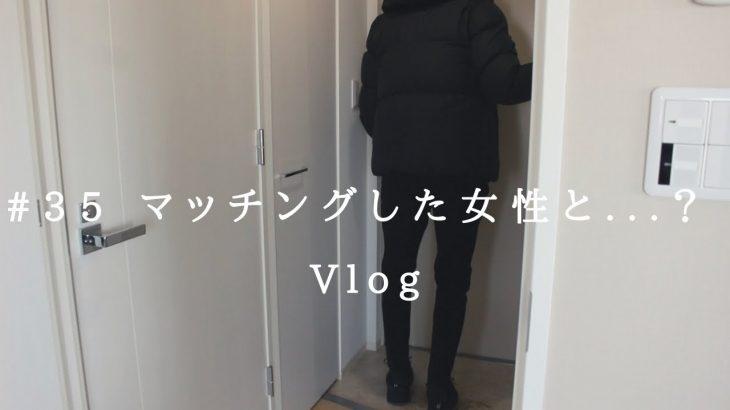 Vlog | #35 | ミニマリスト | マッチングアプリ | 28歳独身男性 | 綺麗好き | 潔癖症 | 一人暮らし | 婚活 | デート