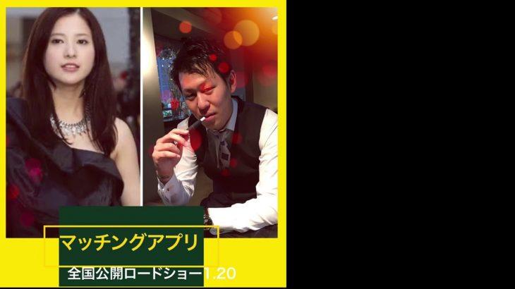 吉高由里子×大久保貴章fake 映画 マッチングアプリ