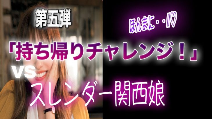 【恋愛理論】pairsお持ち帰り企画第五弾!~関西娘攻略!?