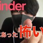 【tinder】実話。本当にあった怖い話。/マッチングアプリ