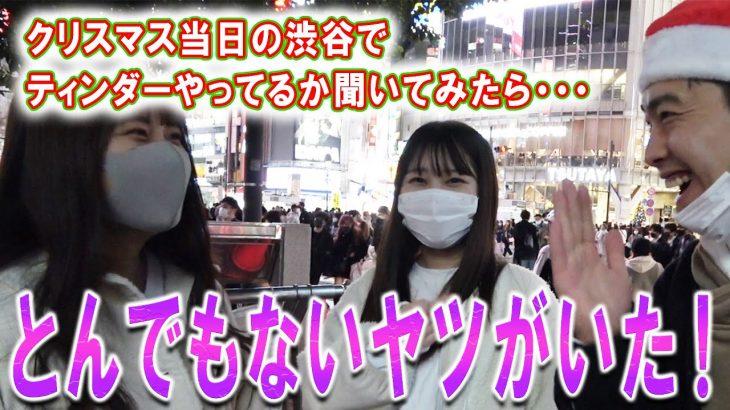 クリスマスに渋谷でティンダーやってるか聞いてみた!!【クリスマス】