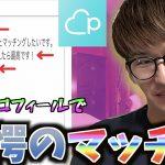 【マッチングアプリ】プロフィールキモくてもマッチ出来るか?【ペアーズ】