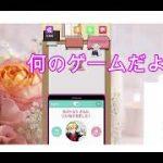 三十路独身ツインテールが婚活をはじめてみた【たたかえ!マッチングアプリ!】