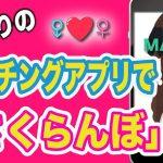 【替え歌】女子から見たマッチングアプリの本音を大暴露!!「さくらんぼ」