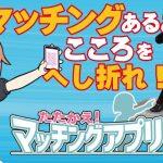 【たたかえ!マッチングアプリ】おにくのスマホゲーム実況【生放送】