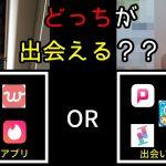【マッチングアプリ】どっちがいいのか体感でお話しします【出会い系サイト】