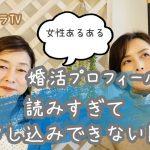【女性編】婚活プロフィール読みすぎて選べない問題