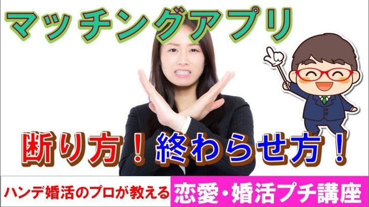 【恋愛・婚活プチ講座#28】マッチングアプリでの断り方!終わらせ方!