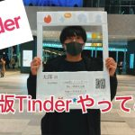 【神回】街中で実写版ティンダーやってみた!