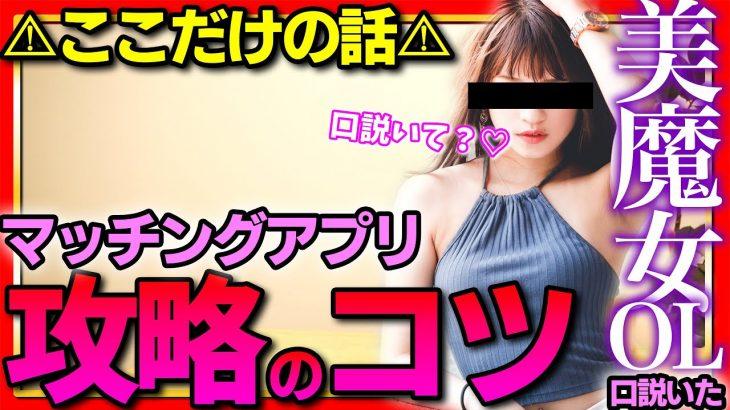 【マッチングアプリ】美魔女を口説いた攻略のコツ【メッセージ】