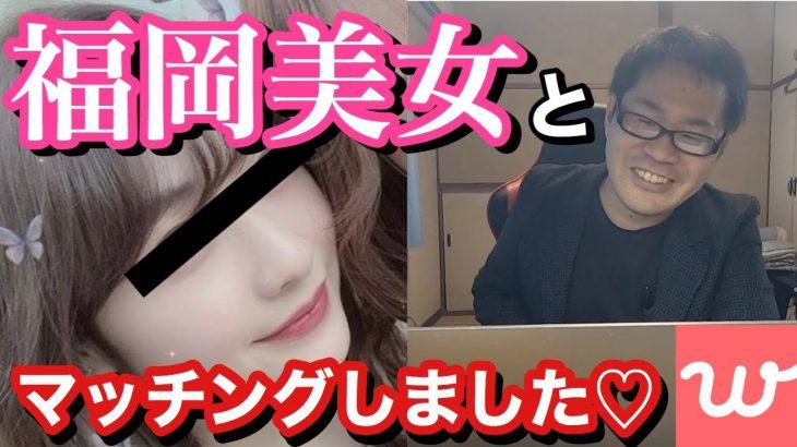 【マッチングアプリ】博多美人とオンラインデート後に〇〇な関係になりました。