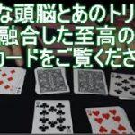 簡単ですごいトランプマジック!マッチングアプリ的な感覚で出来るおすすめモテるマジックやり方!