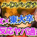 【衝撃】東大卒婚活ガチ勢の初デートに密着!