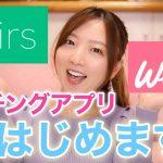 【婚活】ペアーズとwithはじめました💌【マッチングアプリ/アラサー】