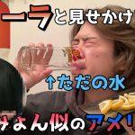 【出会い系】アメリカ女子の前でテキーラ飲むフリして水飲んだ結果ww