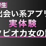 【恋愛】現役大学生の出会い系アプリ体験談#1~タピオカ女の来襲~【タップル】