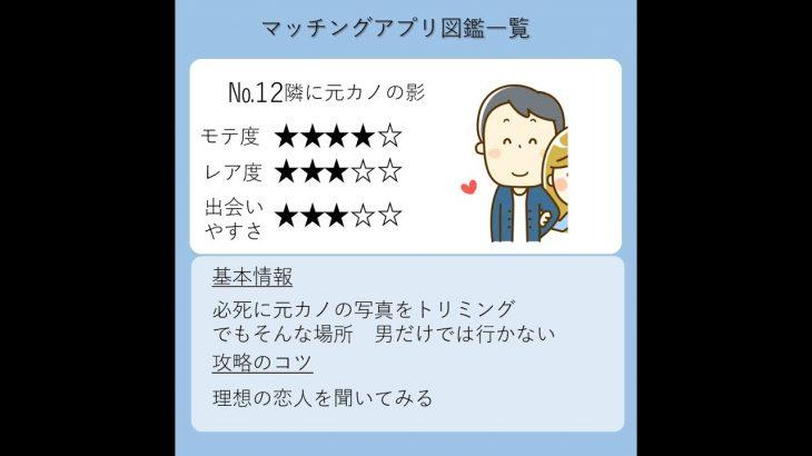 マッチングアプリ図鑑一覧(№11~20)
