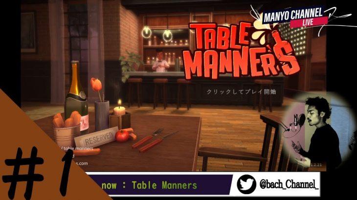 【過去生】#1 マッチングアプリで女の子をデートに誘おう!【Table Manners: Physics-Based Dating Game】