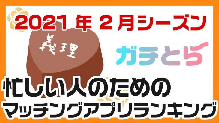 【2021年2月度】最新マッチングアプリランキング~ガチとら~