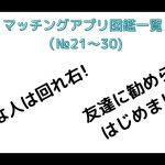 【あるある】マッチングアプリ図鑑一覧(№21~30)